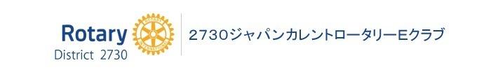 2730ジャパンカレントロータリーEクラブ