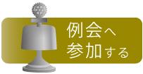 例会に参加するボタン画像